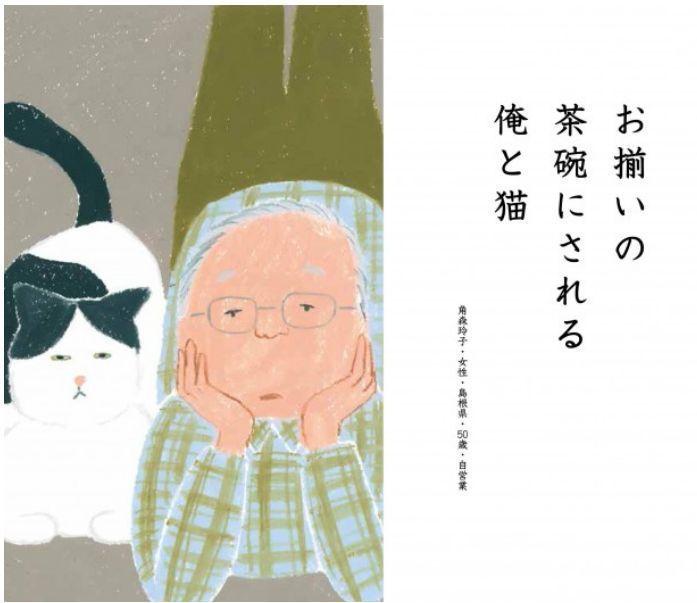 銀髮川柳 圖/摘自ORICON NEWS