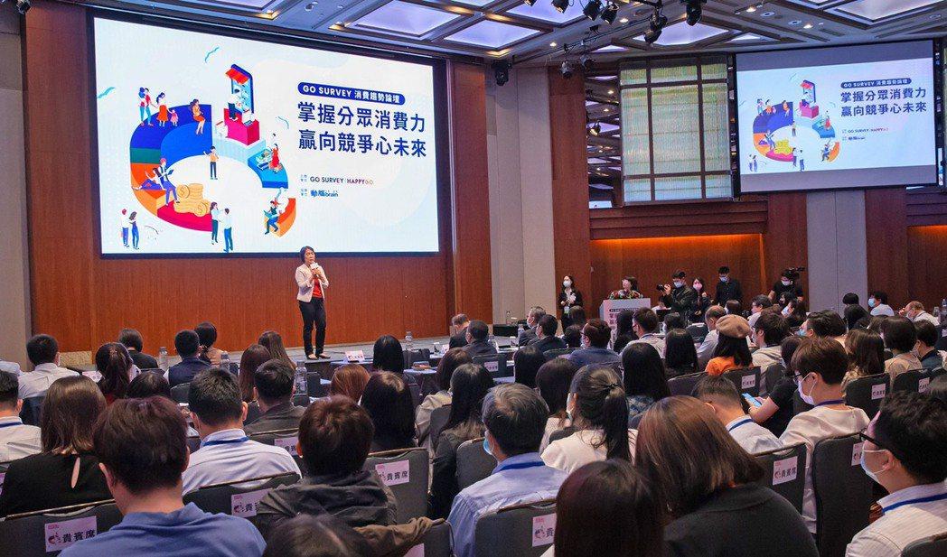 HAPPY GO旗下市調顧問品牌GO SURVEY 舉行消費趨勢論壇,吸引逾20...