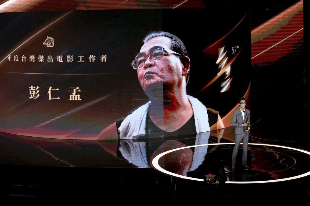 第57屆金馬獎頒獎典禮在國父紀念館舉行,彭仁孟獲頒年度台灣傑出電影工作者,彭仁孟
