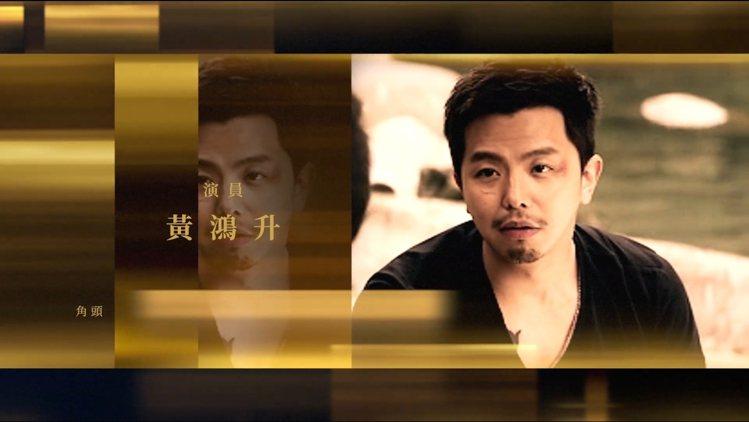 黃鴻升身影出現在金馬獎「追憶永遠的電影人」單元上。 圖/擷自金馬影展臉書