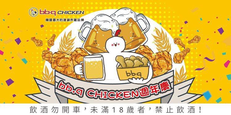 圖/擷取自 「bb.q CHICKEN Taiwan」粉絲頁