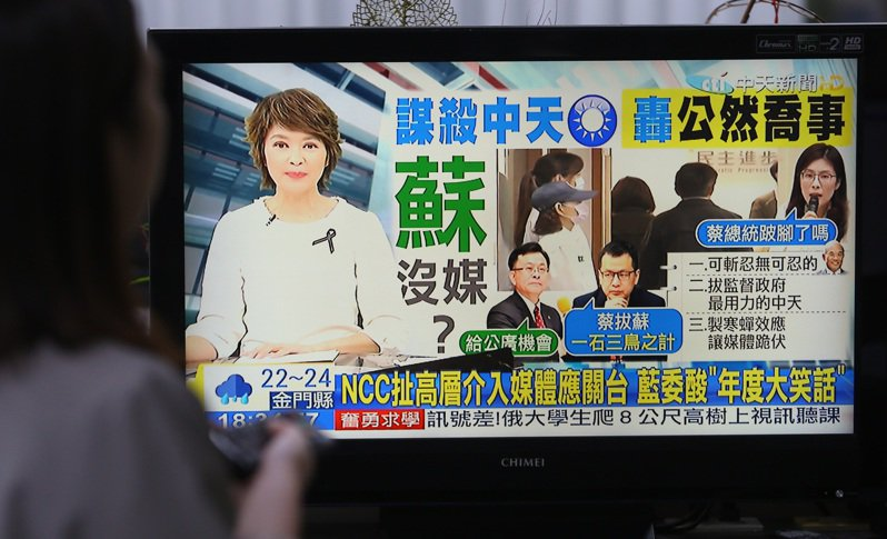 中天新聞台空出五十二台,成為各方爭取的頻道。記者陳柏亨/攝影