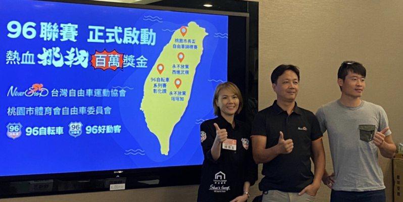 96自転車董事長楊倩玉(左起)、台灣自由車運動協會秘書長蘇青山、亞洲越野車王江勝山共同籌備自由車聯賽。圖/96自転車提供