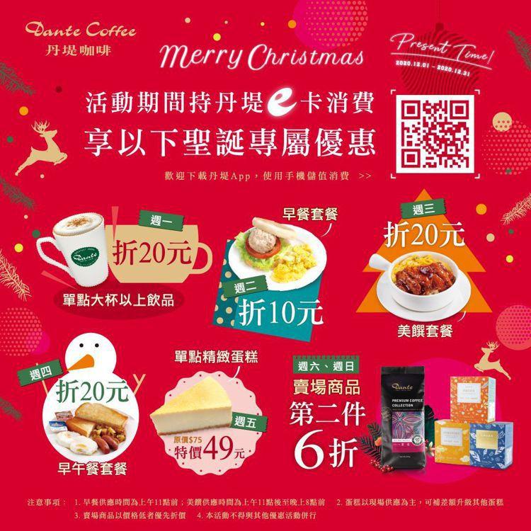 12/1起持丹堤e卡(儲值卡)消費,每天都可享有不同的耶誕專屬優惠。圖/丹堤咖啡...