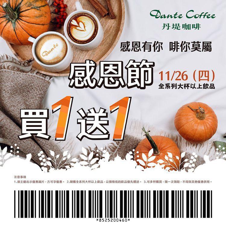 丹堤咖啡11/26 (四) 感恩節當天推出買1送1快閃活動。圖/丹堤咖啡提供