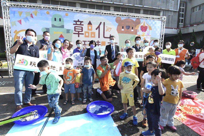 台塑企業今天上午在台化廠Formosa玩具基地舉辦「彰化玩起來 二手玩具WOW市集」,很多親子帶著不再玩的玩具前往交換,現場彷彿置身玩具派對。圖/彰化縣政府提供