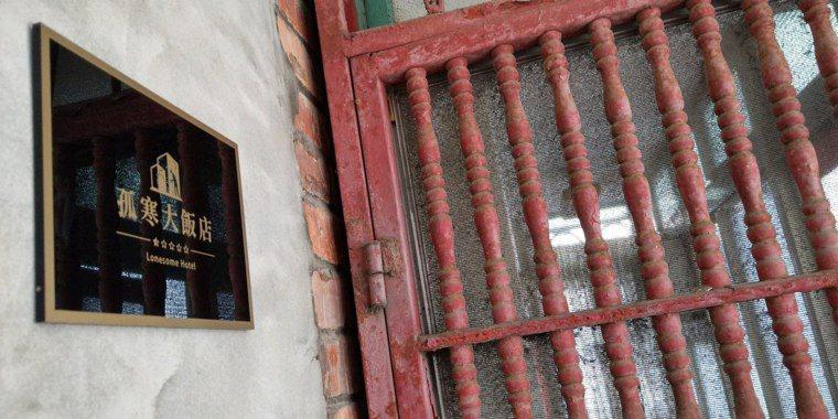 弘道老人社會福利基金會在台北市萬華設置「孤寒大飯店體驗屋」,模擬獨居弱勢長輩的日...