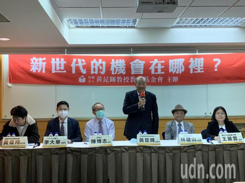 黃昆輝教授教育基金會今早舉行「新世代的機會在哪裡?」焦點座談。記者趙宥寧/攝影