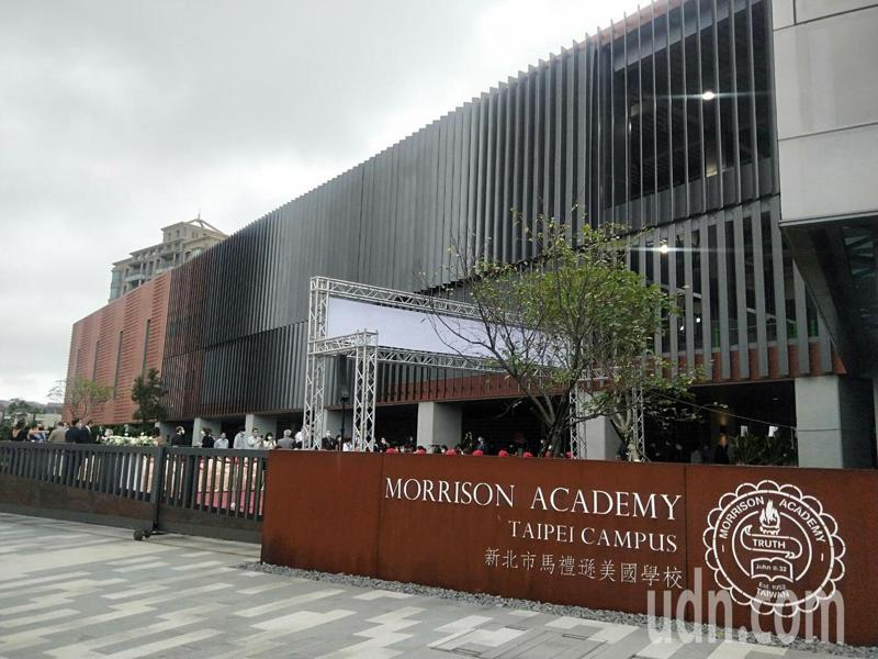 新北市馬禮遜美國學校今舉辦剪綵典禮。記者江婉儀/攝影