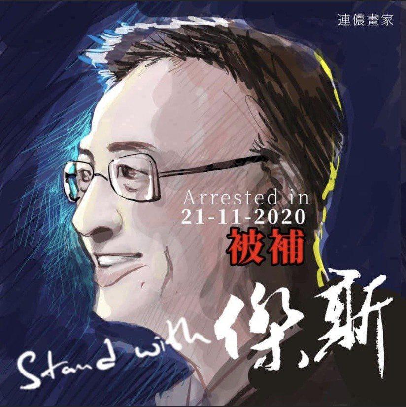 香港網路電台主持人傑斯等三人今被指涉嫌違反港版國安法遭拘捕。圖/取自傑斯臉書
