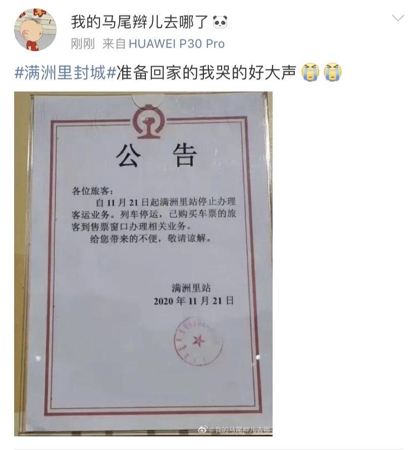 一名微博部落客在網路上發布一張照片,指出滿洲里站停止辦理客運業務。圖/取自微博