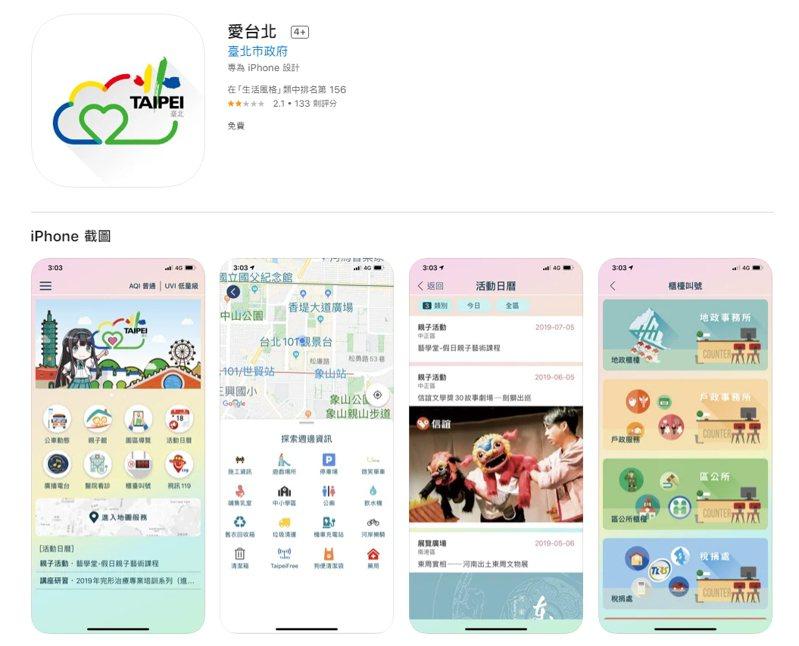 圖/「愛台北」App。