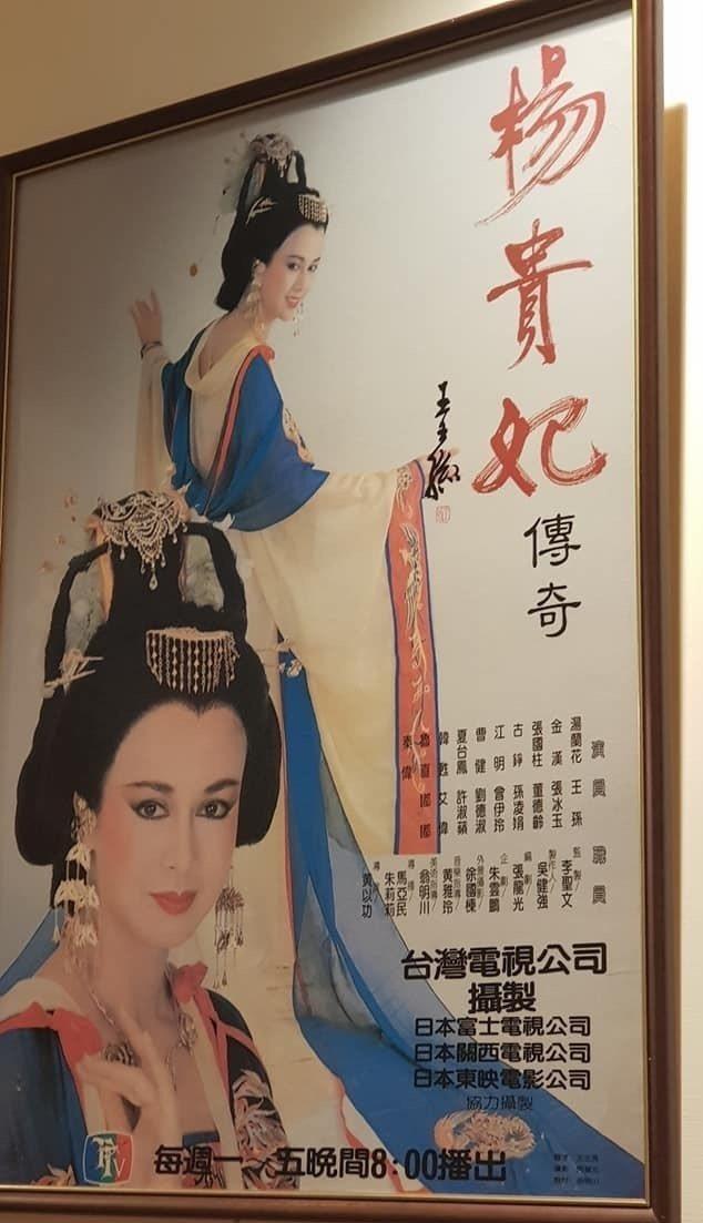 《楊貴妃傳奇》裡的楊貴妃,也是湯蘭花的經典角色。 圖/取自50+(Fifty P...