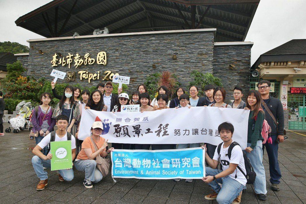 聯合報系願景工程及台灣動物社會研究會首度聯手舉辦「公民評鑑動物園活動」,期望由公...