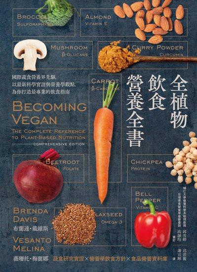.書名:全植物飲食.營養全書.作者:布蘭達.戴維斯, 薇珊托.梅麗娜 ....