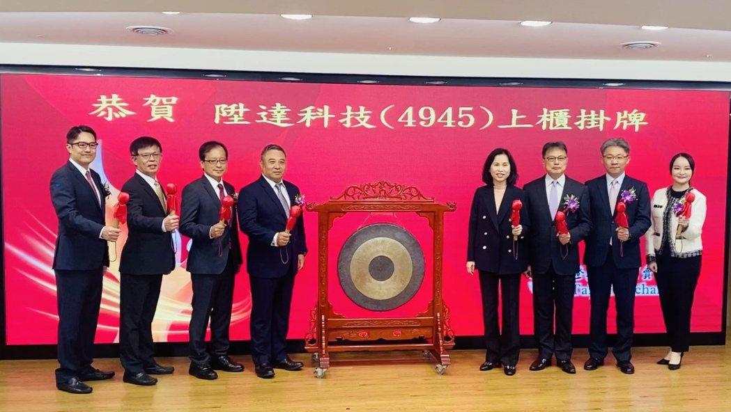 陞達科技(4945)11月20日掛牌上櫃,櫃買中心總經理李愛玲(右四)、主辦承銷...