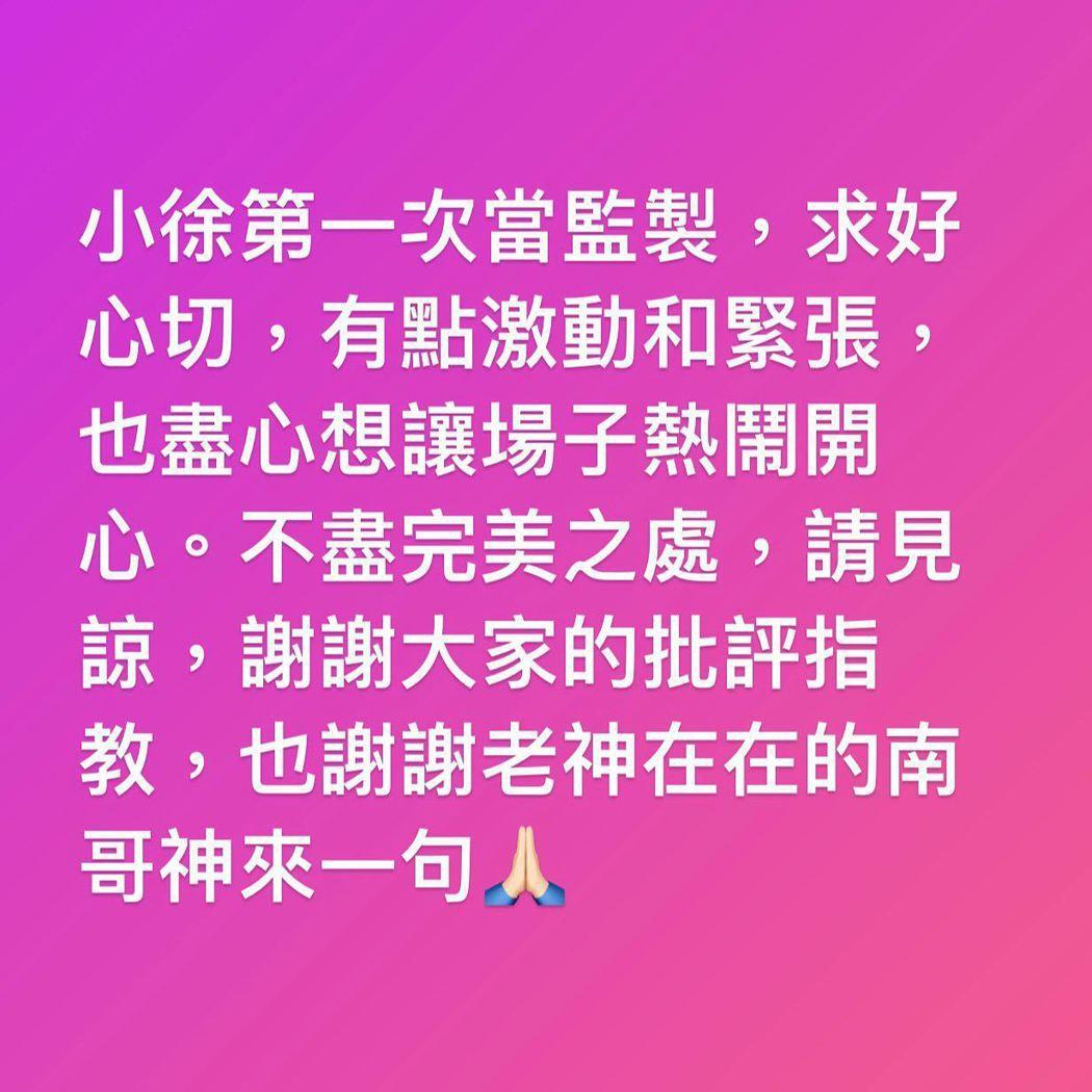 徐若瑄發文致歉。圖/摘自臉書