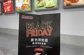 好市多黑色購物週首日優惠公開!大電視、洗碗機、金條、尿布全都有
