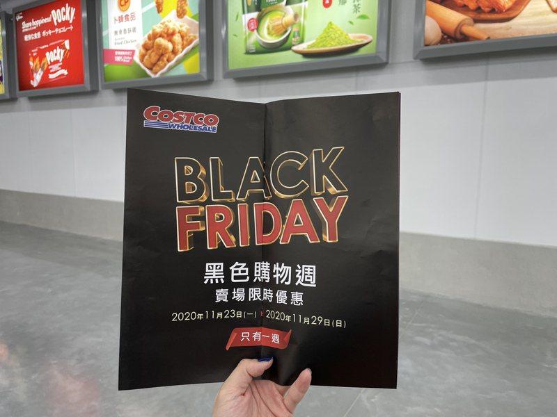 Costco好市多黑色購物週將於11月23日到11月29日為期一週熱烈展開。記者黃筱晴/攝影
