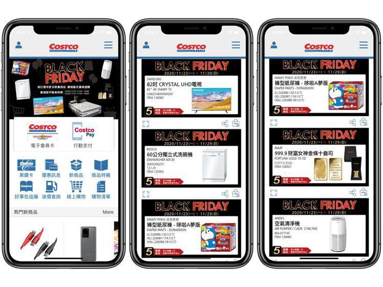 Costco好市多黑色購物週首日重點特惠商品搶先在官方App公開。記者黃筱晴/攝...