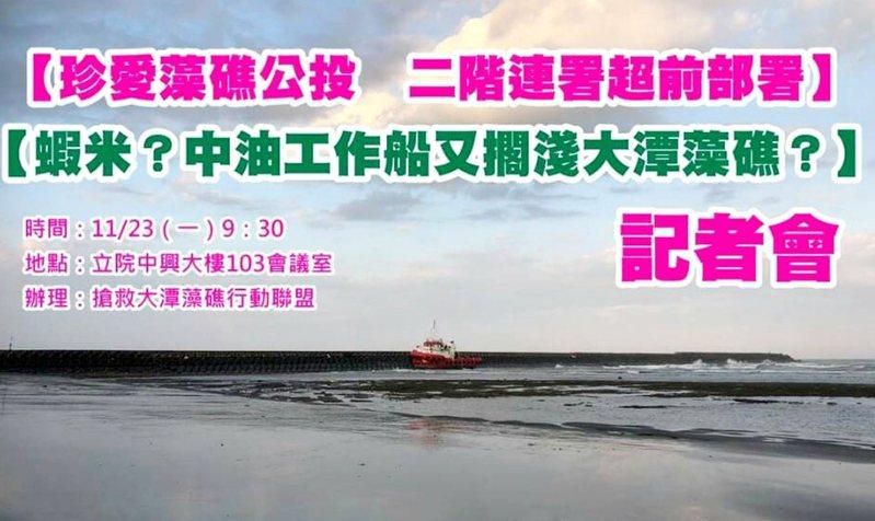 桃園市搶救大潭藻礁行動聯盟質疑中油工作船又擱淺破壞大潭藻礁,明舉辦記者會說明「珍愛藻礁」2階連署及要求中油停工調查。圖/取自「搶救大潭藻礁行動聯盟」