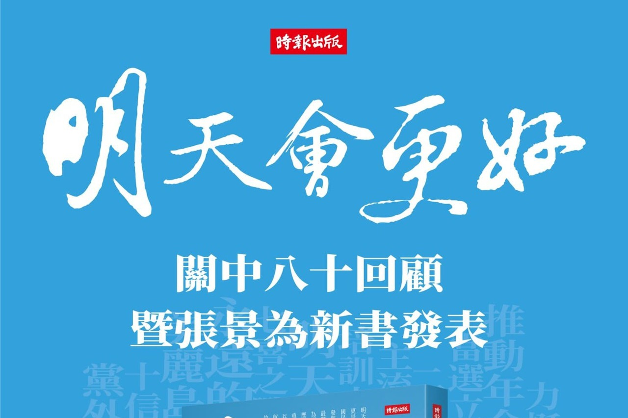 關中新書 談國民黨改革:現在的中常會沒企圖心