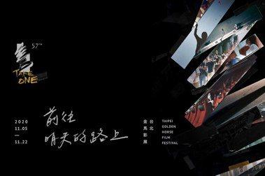 藍祖蔚評金馬57:歡迎來到台灣新電影4.0