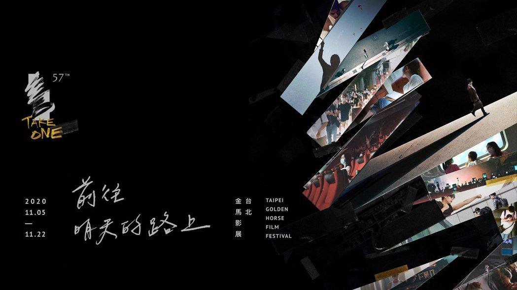 2020年的台灣電影在「前往明天的路上」找到了一條更開闊的道路。 圖/金馬執行委...
