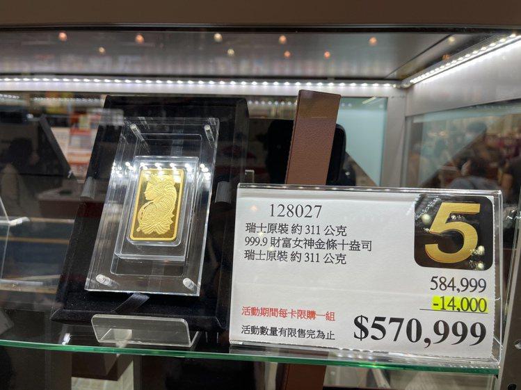 好市多黑色購物節今天開跑,主打10盎司金條售價570999元。記者陳易辰/攝影