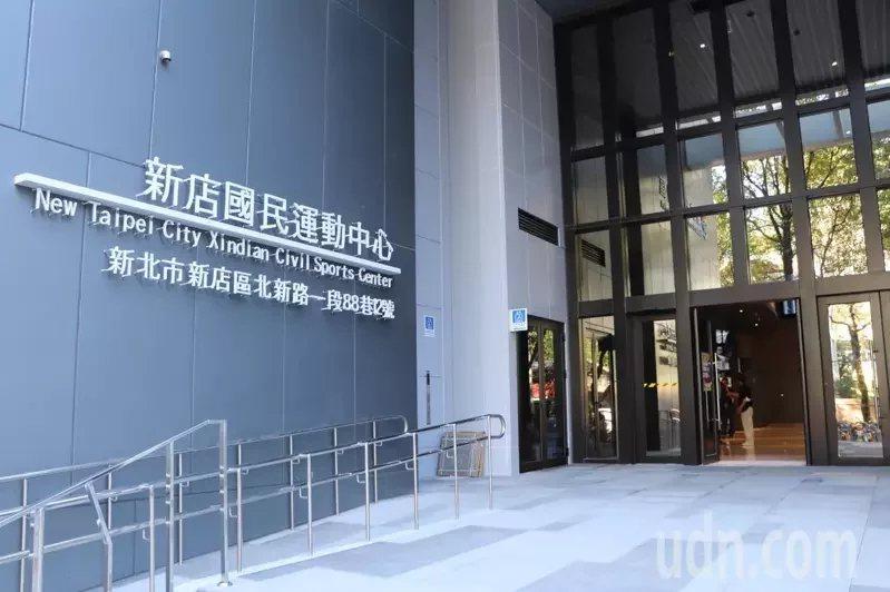 新店國民運動中心將於12月13日起試營運。 圖/吳亮賢 攝影