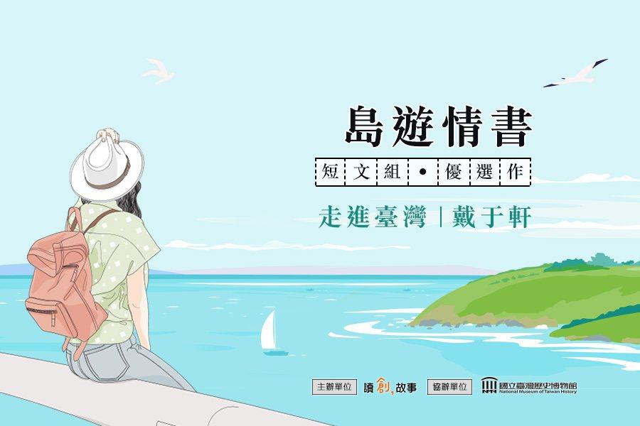 【島遊情書.短文優勝作】戴于軒/走進臺灣