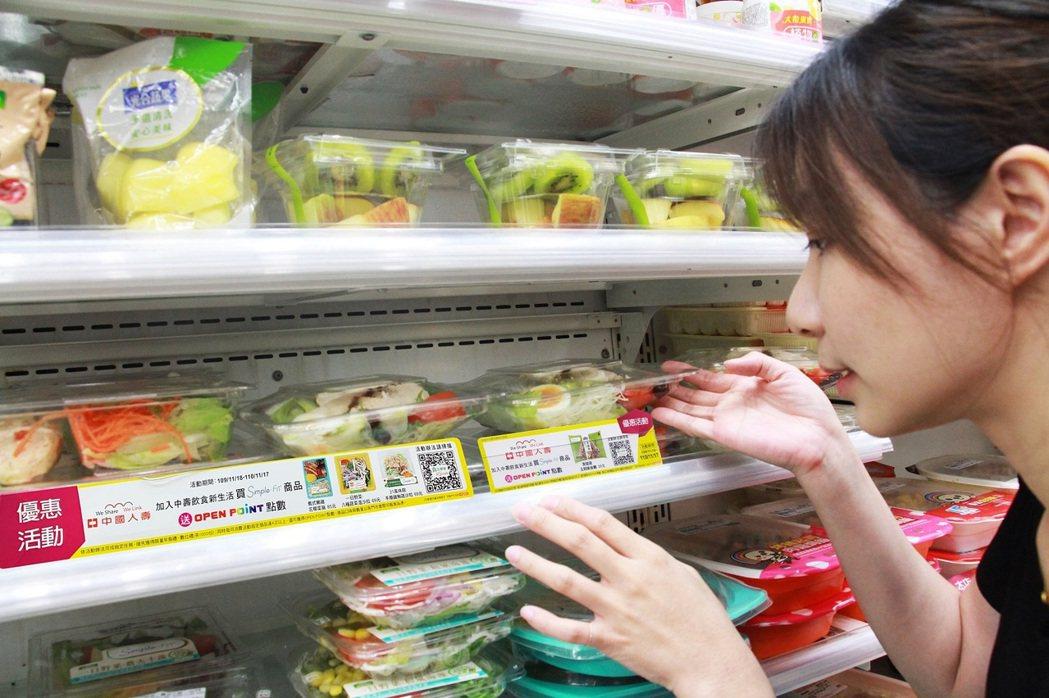 中國人壽創國內壽險業首例,與超商龍頭7-ELEVEN共推「食分健康好Simple...