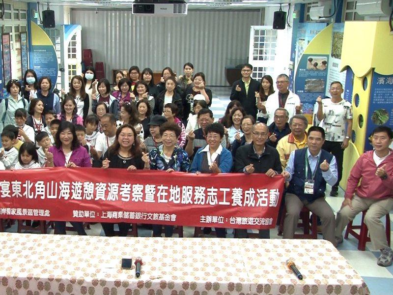 台灣旅遊交流協會與上海文教基金會贊助五萬元給鼻頭國小服務志工的培養。 圖/觀天下有線電視提供