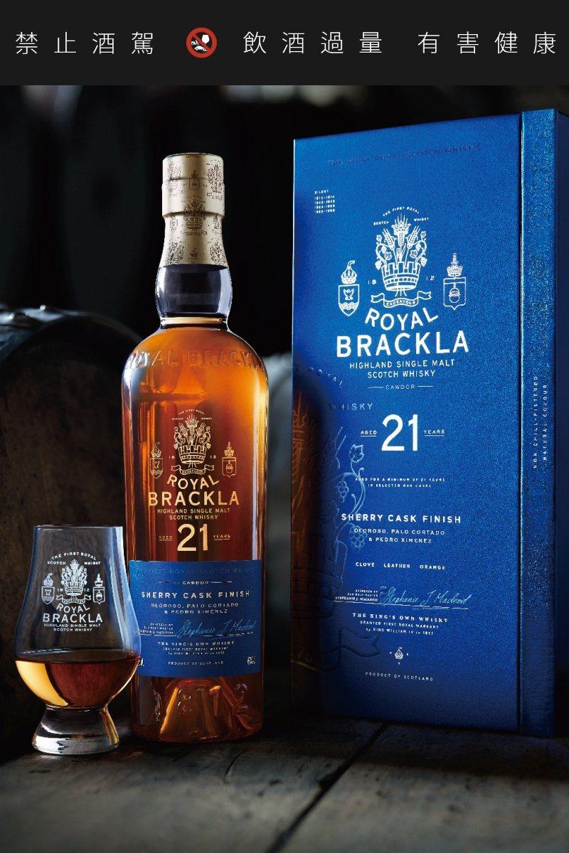 皇家柏克萊21年單一麥芽蘇格蘭威士忌,建議售價7,280元。圖/大盛酒品提供。提醒您:禁止酒駕 飲酒過量有礙健康。