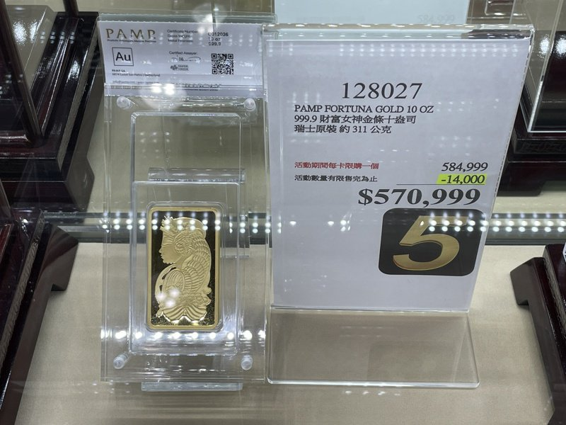 999.9財富女神金條十盎司現折14,000元,售價570,999元。記者黃筱晴/攝影