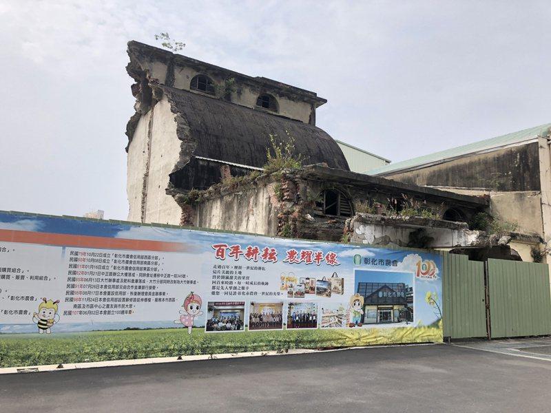 彰化市農業倉庫走過百年,4年前經強拆被緊急搶救只剩二分之一建物,仍再等工程經費。記者林敬家/攝影