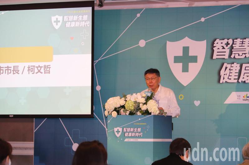 北市長柯文哲表示,台灣因疫情趨緩,導致智慧轉型沒有做好。記者胡瑞玲/攝影