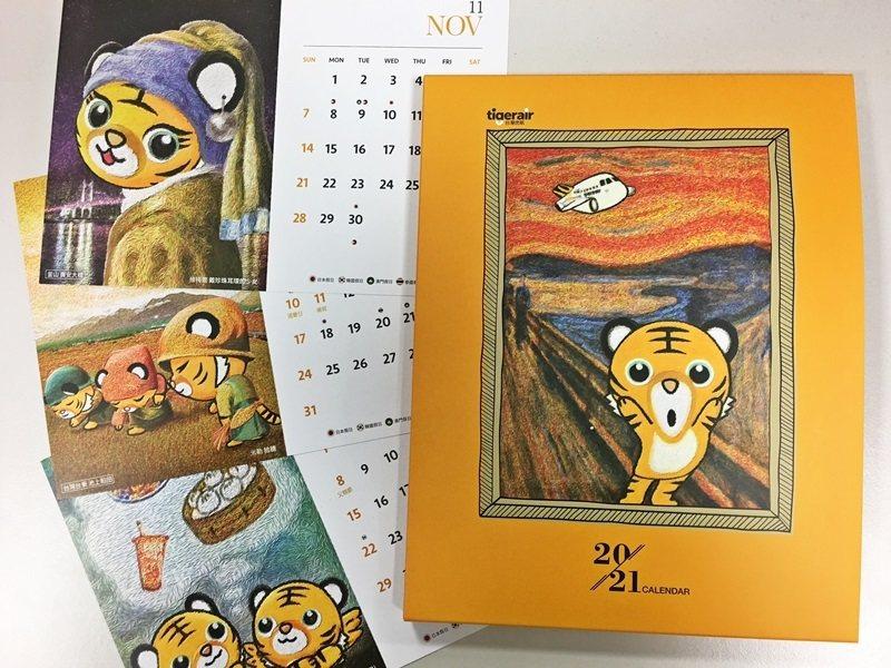 台灣虎航推出「2021台灣虎航虎藏版名畫桌曆」,不僅以逗趣歡樂氛圍,玩轉民眾對各...