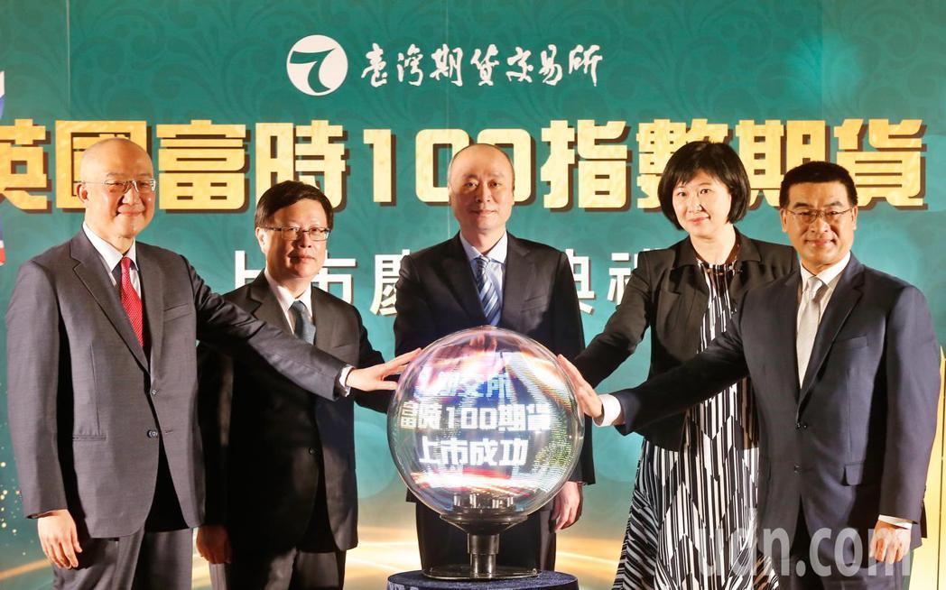 台灣期貨交易所下午舉行「英國富時100指數期貨」上市慶祝典禮,邀請期貨公會理事長...