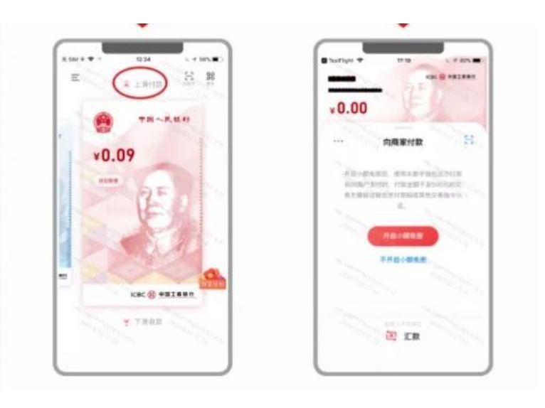 傳蘇州將於雙十二推出數位人民幣紅包測試,成為繼深圳後第二個進行數位人民幣紅包測試...