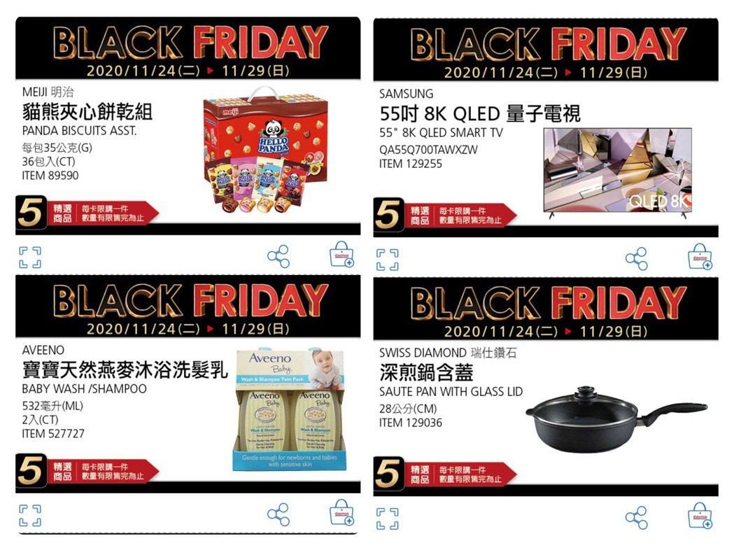 好市多黑色購物週第2天優惠項目於官方App先公開。圖/摘自Costco App