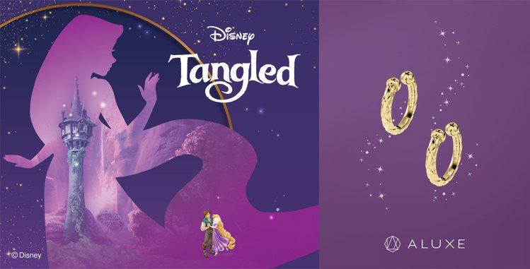 亞立詩與Disney的全新輕珠寶系列魔髮奇緣。圖/亞立詩提供