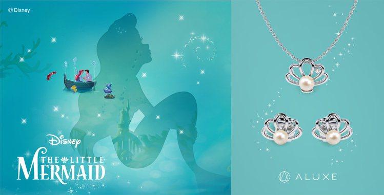 亞立詩與Disney推出的小美人魚系列輕珠寶。圖/亞立詩提供