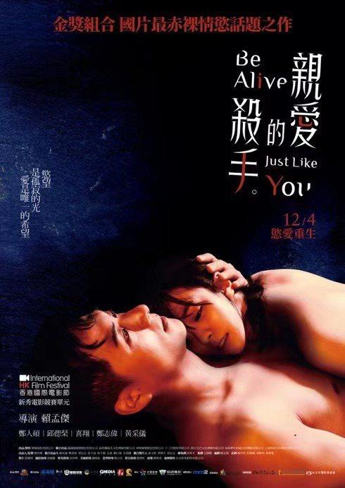 邱偲琹坦言「親愛的殺手」上映在即心情很挫。圖/威視提供