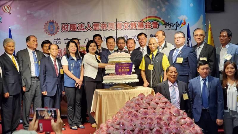 雲林同鄉會文教基金會18歲生日,也捐獎助學金。記者蔡維斌/攝影