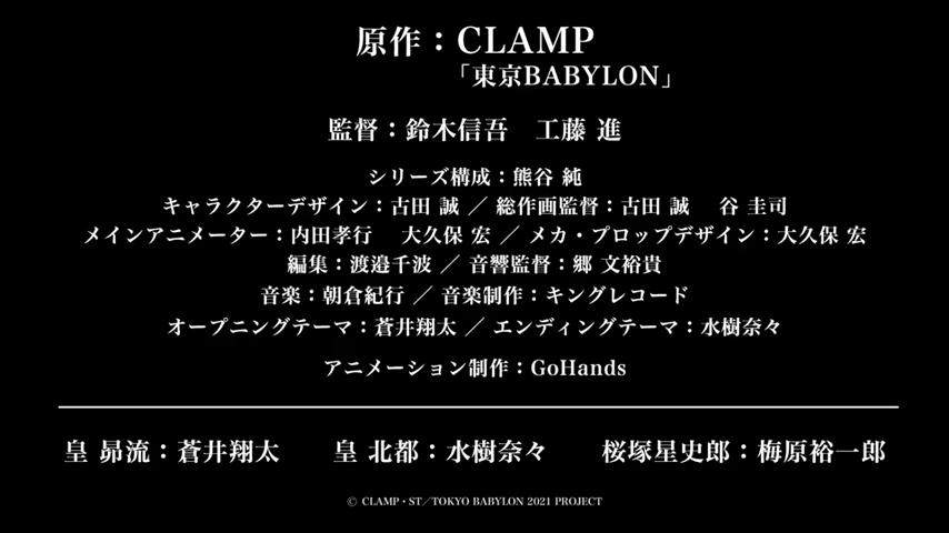 圖源擷自TVアニメ「東京BABYLON 2021」第2弾PV。