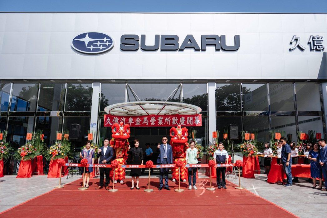SUBARU久億金馬展示暨售後服務新據點正式開幕,SUBARU台灣意美汽車董事總...