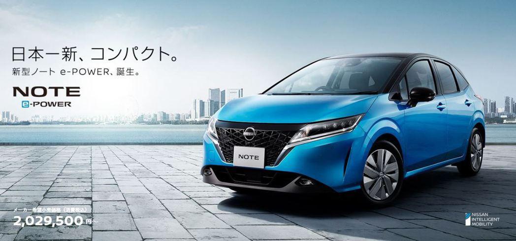 第三代Nissan Note於日本正式發表。 圖/Nissan提供