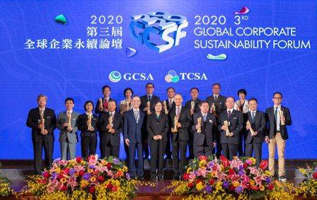 2020第三屆GCSF全球企業永續論壇,匯聚千人觀禮。 圖/TCSA台灣企業永續...
