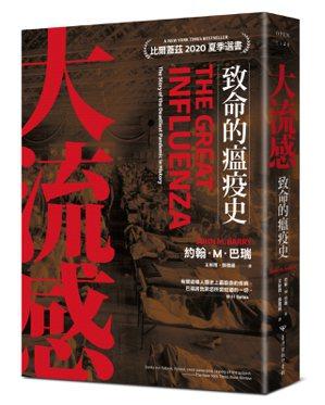 .書名:大流感:致命的瘟疫史.作者:約翰.M.巴瑞 .譯者: 王新雨, ...
